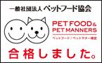 ペットフード協会